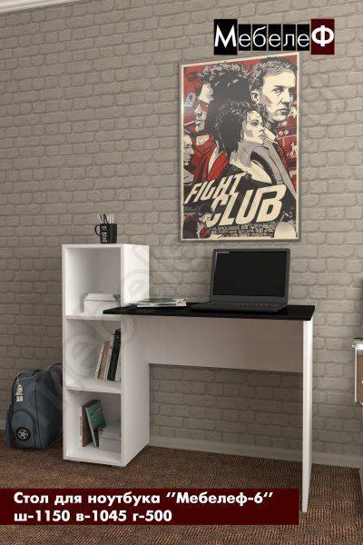 стол для ноутбука Мебелеф 6 белый   черный глянец