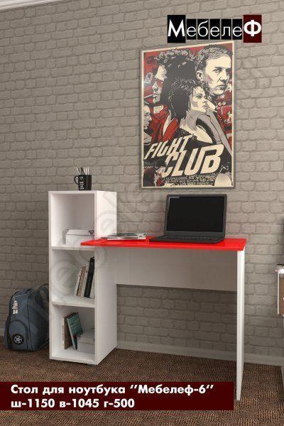 стол для ноутбука Мебелеф 6 белый   красный глянец