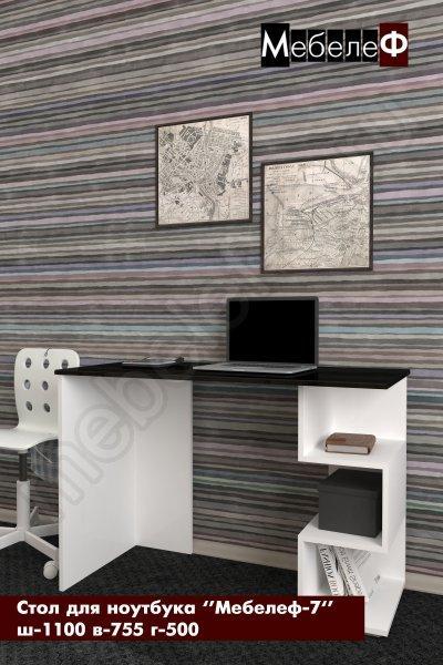 стол для ноутбука Мебелеф 7 белый   черный глянец