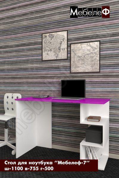 стол для ноутбука Мебелеф 7 белый   фиолетовый глянец