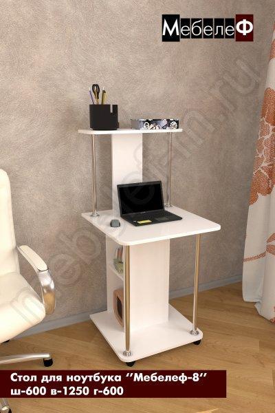 стол для ноутбука Мебелеф 8 белый   белый глянец