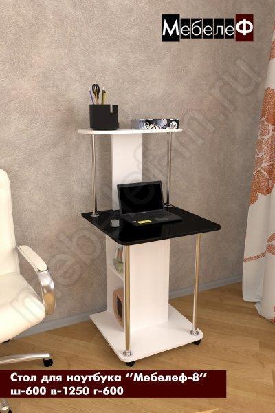 стол для ноутбука Мебелеф 8 белый   черный глянец