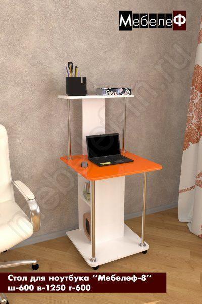 стол для ноутбука Мебелеф 8 белый   оранжевый глянец