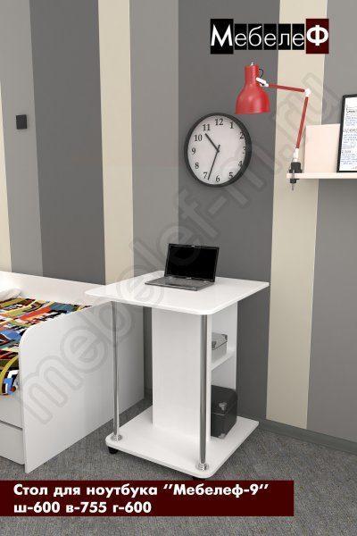 стол для ноутбука Мебелеф 9 белый   белый глянец