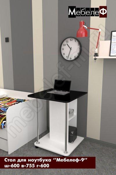 стол для ноутбука Мебелеф 9 белый   черный глянец