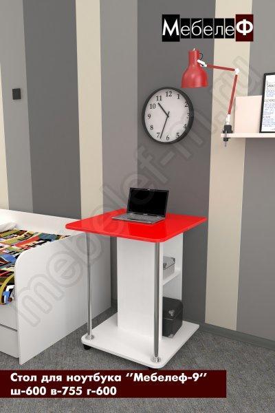 стол для ноутбука Мебелеф 9 белый   красный глянец