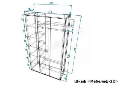 шкаф Мебелеф 22 размеры