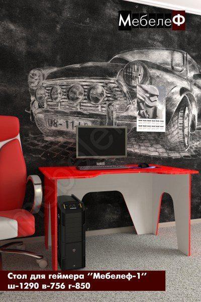 стол для геймеров Мебелеф 1 красный глянец р