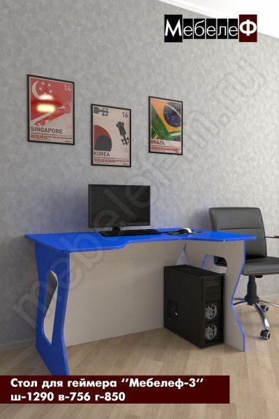 стол для геймеров Мебелеф 3 синий
