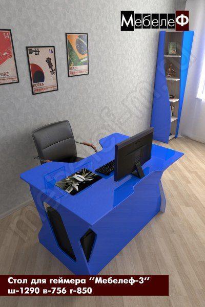 стол для геймеров Мебелеф 3 синий глянец