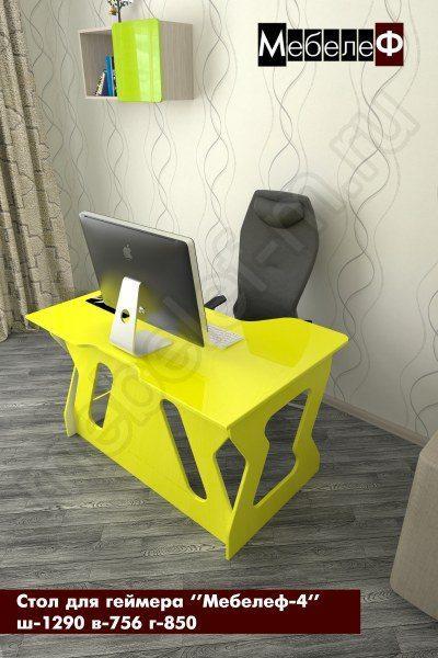 стол для геймеров Мебелеф 4 желтый глянец