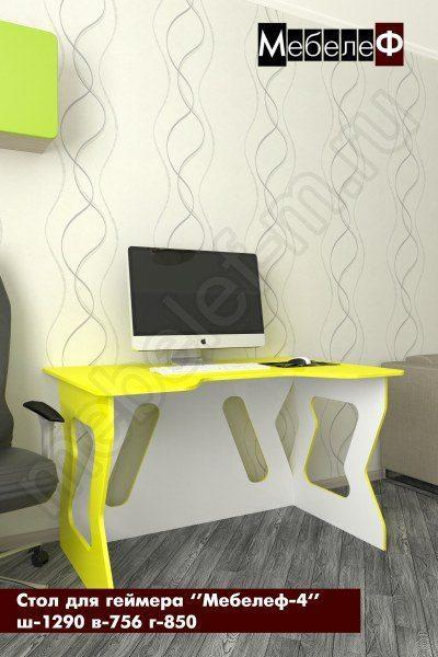 стол для геймеров Мебелеф 4 желтый глянец р