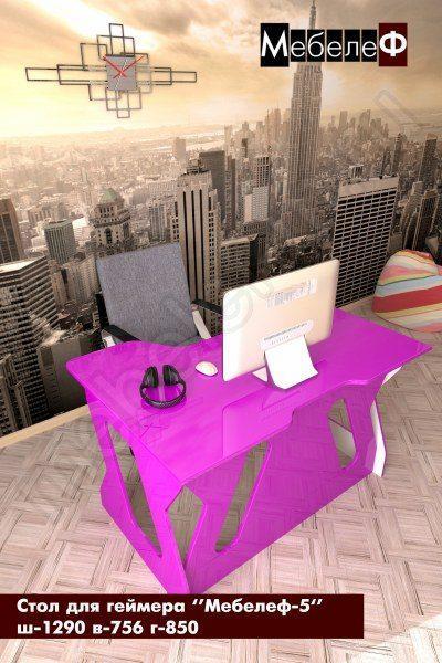 стол для геймеров Мебелеф 5 фиолетовый глянец