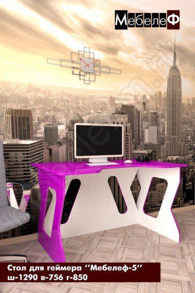 стол для геймеров Мебелеф 5 фиолетовый глянец р