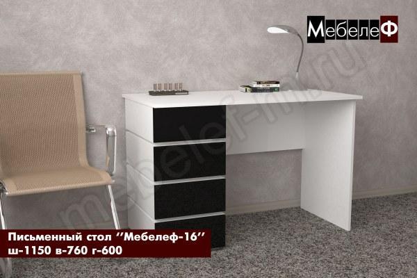 письменный стол Мебелеф 16 черный глянец