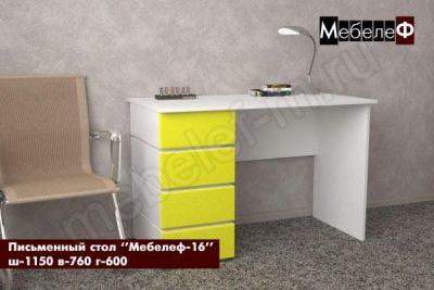 письменный стол Мебелеф 16 желтый глянец