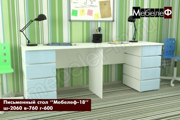 письменный стол Мебелеф 18 голубой глянец