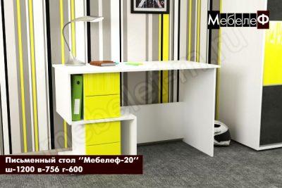письменный стол Мебелеф 20 желтый глянец