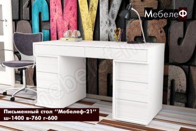 письменный стол Мебелеф 21 белый глянец