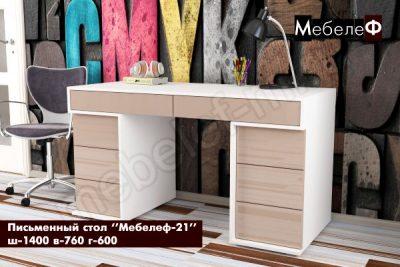 письменный стол Мебелеф 21 капучино