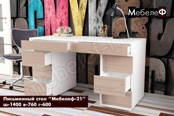 письменный стол Мебелеф 21 капучино о