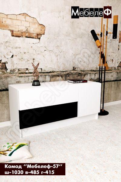комод Мебелеф 57 белый   черный глянец