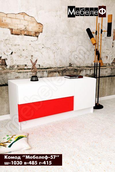 комод Мебелеф 57 белый   красный глянец