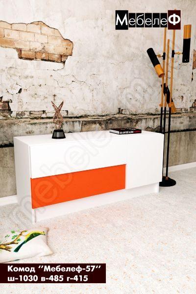комод Мебелеф 57 белый   оранжевый глянец