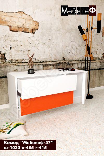 комод Мебелеф 57 белый   оранжевый глянец о