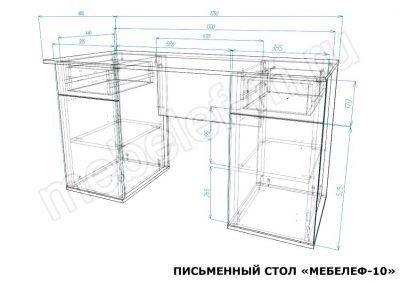Письменный стол Мебелеф 10 размеры