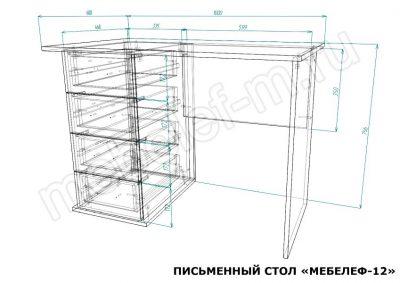 Письменный стол Мебелеф 12 размеры