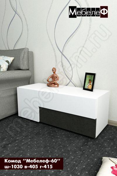комод Мебелеф 60 белый   серый камень
