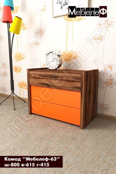 комод Мебелеф 63 дезира темная   оранжевый глянец