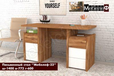 письменный стол Мебелеф 22 дуб кельтик   белый глянец