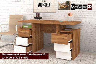 письменный стол Мебелеф 22 дуб кельтик   белый глянец о