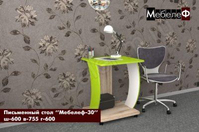 письменный стол Мебелеф 30 дезира светлая   яблоко глянец