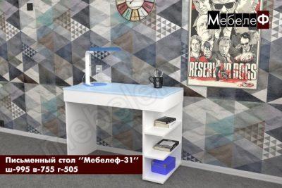 письменный стол Мебелеф 31 белый   голубой глянец
