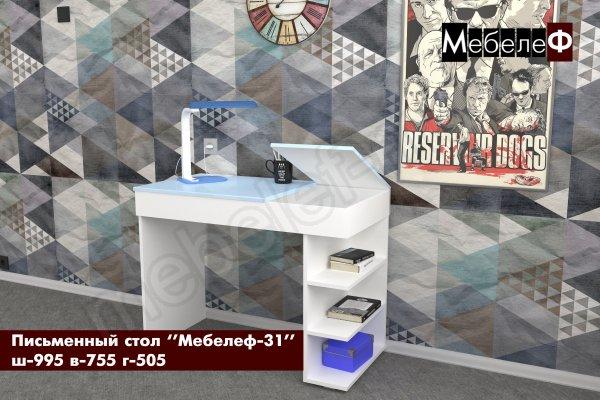 письменный стол Мебелеф 31 белый   голубой глянец о