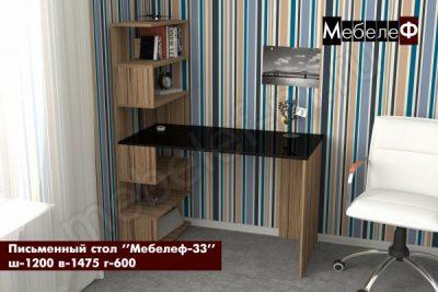 письменный стол Мебелеф 33 индиан эбони светлый   черный глянец
