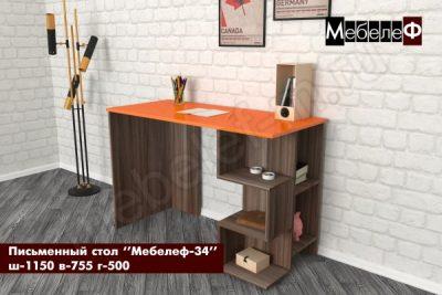 письменный стол Мебелеф 34 ясень шимо темный   оранжевый глянец