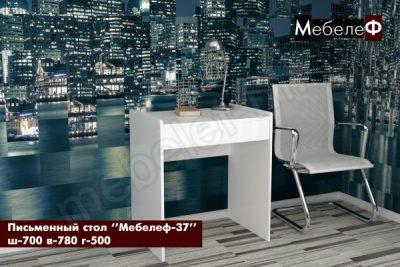 письменный стол Мебелеф 37 белый   белый глянец