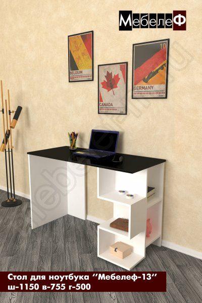 стол для ноутбука Мебелеф 13 белый   черный глянец