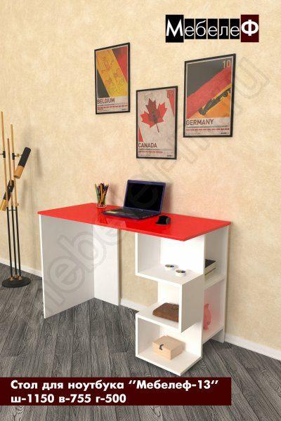 стол для ноутбука Мебелеф 13 белый   красный глянец