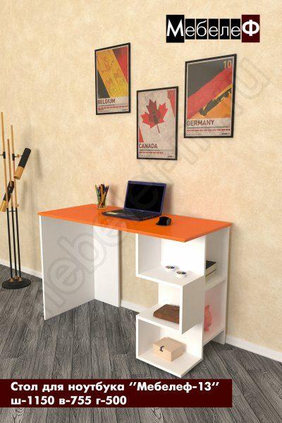 стол для ноутбука Мебелеф 13 белый   оранжевый глянец