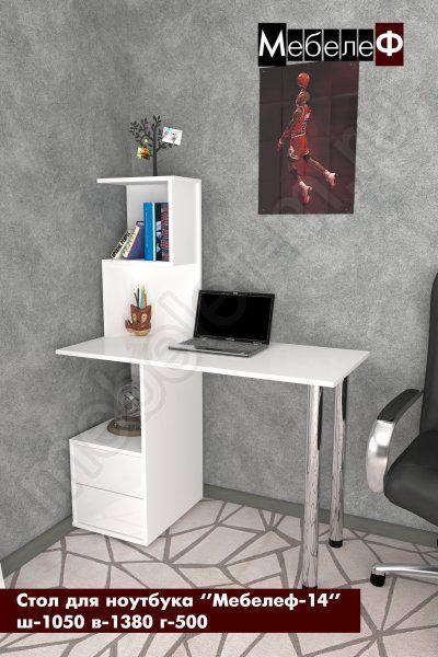 стол для ноутбука Мебелеф 14 белый   белый глянец