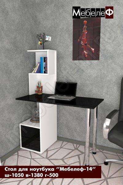 стол для ноутбука Мебелеф 14 белый   черный глянец