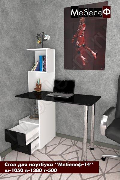 стол для ноутбука Мебелеф 14 белый   черный глянец о