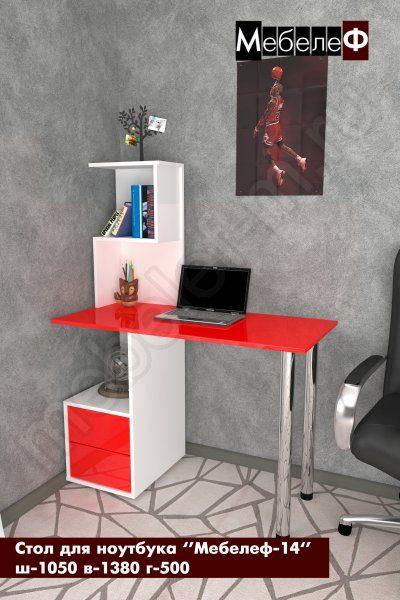 стол для ноутбука Мебелеф 14 белый   красный глянец