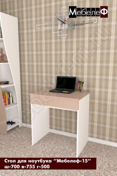 стол для ноутбука Мебелеф 15 белый   капучино глянец