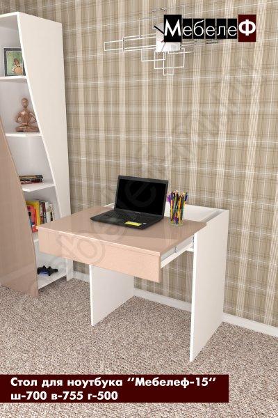 стол для ноутбука Мебелеф 15 белый   капучино глянец о